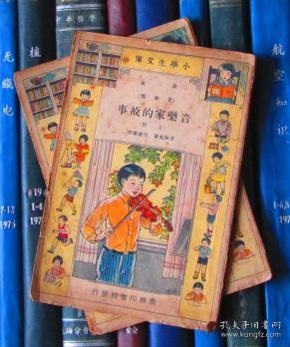 小学生文库·第一集(音乐类):音乐家的故事【上下】