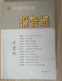 中共中央党校  报告选