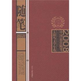 太阳鸟文学年选:2008中国最佳随笔