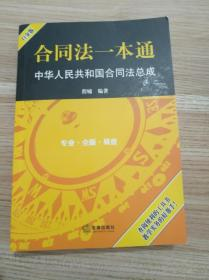 合同法一本通:中華人民共和國合同法總成(白金版)