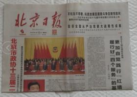 北京日报  2019年1月13日-8版