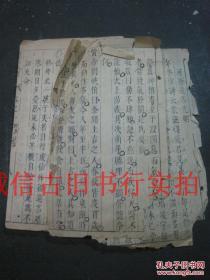 明代永怀堂重订线装竹纸木刻-遵生八笺 清修妙论 卷一卷二 两册合售 22.8*13CM