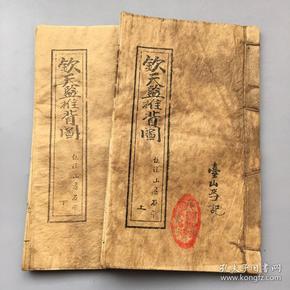 钦天监推背图(2册24张)