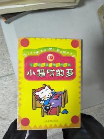 特价!  小猫咪的梦:S版小学语文第一册课外读本9787532077267