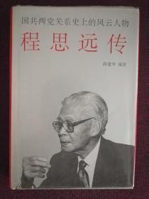【程思远签名本】《国共两党关系史上的风云人物——程思远传》