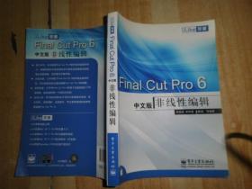 iLike苹果Final Cut Pro 6中文版非线性编辑