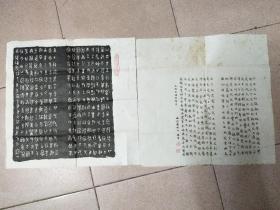 九成宫杯全国书法大赛纪念(西周史墙盘拓片王济书释文  宣纸影印)34厘米 33厘米