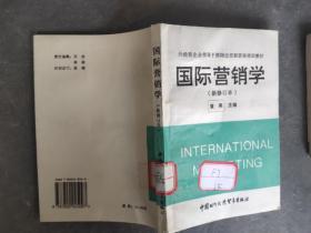 国际营销学