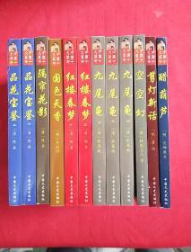 中国十大禁书:《剪灯新话》《醋葫芦》《品花宝鉴上下》《隔帘花影》《国色天香》《空空幻》《红楼春梦上下》 《九尾龟上中下》全套12册