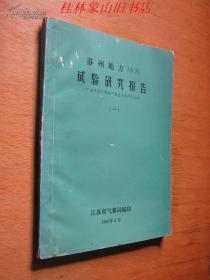 苏州地方MOS试验研究报告(二) /江苏省气象局