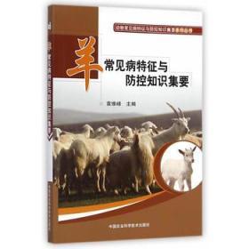 羊常见病特征与防控知识集要