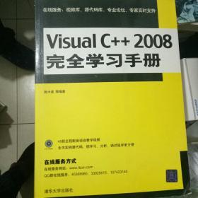 Visual C++2008完全学习手册(无光盘)