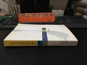 斯琴塔日哈蒙古舞文集(作者签赠本)