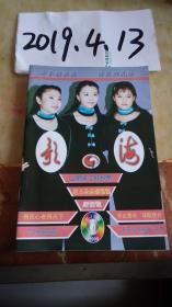 歌海  双月刊1999年3期