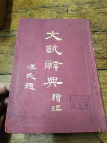 文艺辞典续编――作者签名赠名人