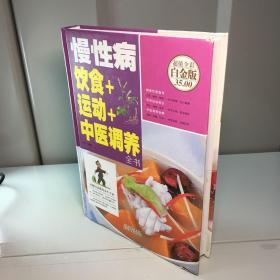 慢性病饮食+运动+中医调养全书