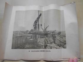 50年代【全国各地支援鞍钢建设,苏联专家指导】图片7张
