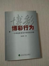 博彩行为:一个理论框架及中国实证分析