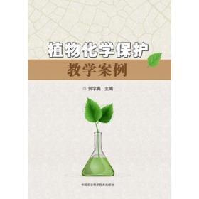 植物化学保护教学案例