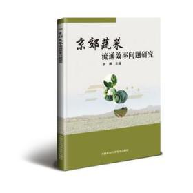京郊蔬菜流通效率问题研究