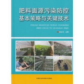 肥料面源污染防控基本策略与关键技术