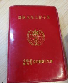 部队卫生工作手册【有签名】