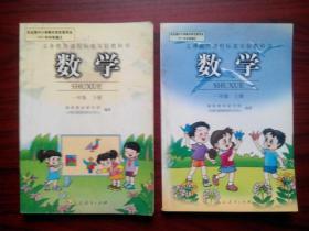 小学数学一年级上册,下册.小学数学2001年1版,小学数学1年级上册,下册
