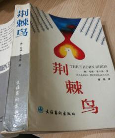 荆棘鸟 / 文化艺术出版社 /(一版一印)曾胡 译