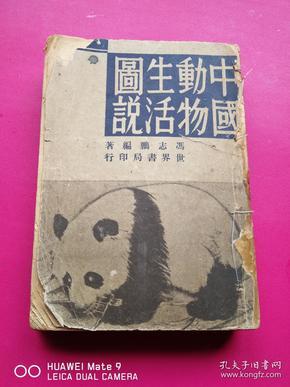 民国38年世界书局初版《中国动物生活图说》全一厚册附图百幅,冯志鹏编著