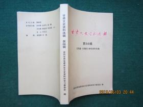 甘肃文史资料选辑.第66辑.王凤显《周易》 研究史料专集 (签赠本)