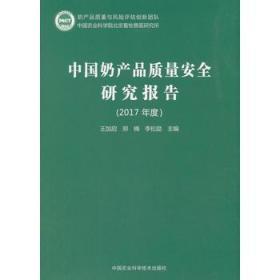 中国奶产品质量安全研究报告(2017年度)
