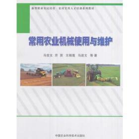 常用农业机械使用与维护