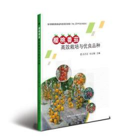 樱桃番茄高效栽培与优良品种