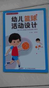 幼儿篮球活动设计
