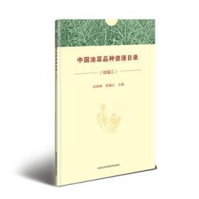 中国油菜品种资源目录(续编三)