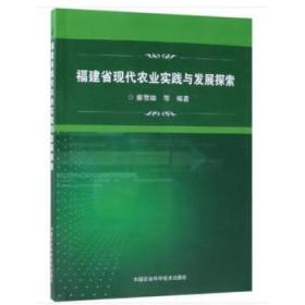 福建省现代农业实践与发展探索