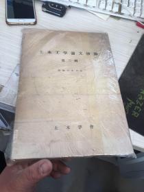 土木工学论文抄录 第二辑 昭和14年10月