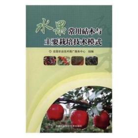 水果常用砧木与主要栽培技术模式
