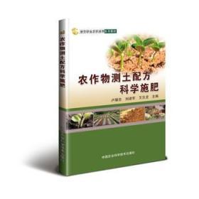 农作物测土配方科学施肥