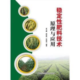 稳定性肥料技术:原理与应用