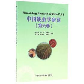 中国线虫学研究(第六卷)