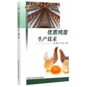 优质鸡蛋生产技术