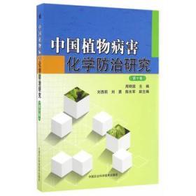 中国植物病害化学防治研究(第十卷)