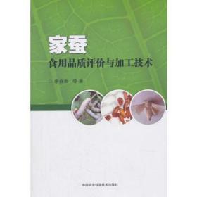 家蚕食用品质评价与加工技术