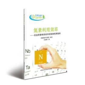 氮素利用效率—农业和食物系统中的氮素利用指标