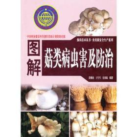 图解菇类病虫害防治