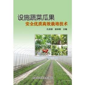 设施蔬菜瓜果安全优质高效栽培技术