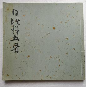 【日比野五凤展】朝日新闻社1980年
