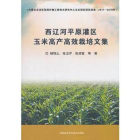 西辽河平原灌区玉米高产高效栽培文集