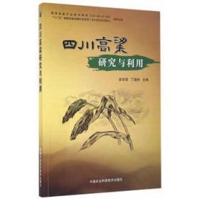 四川高粱研究与利用